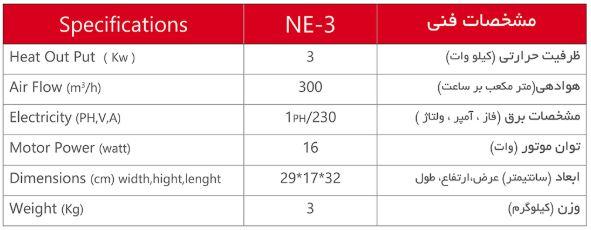 مشخصات هیتر برقی NE3