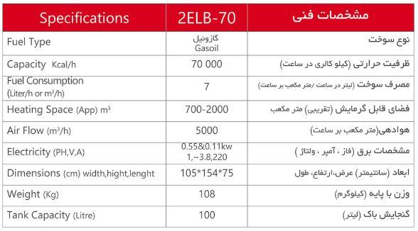 مشخصات هیتر 2ebl70