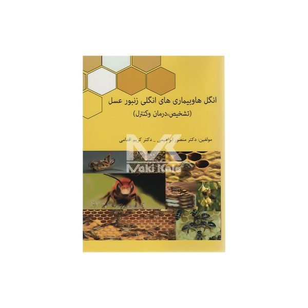 انگل ها و بیماری های انگلی زنبور عسل روی جلد