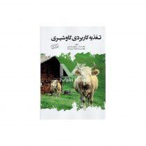 تغذیه کاربردی گاو شیری روی جلد