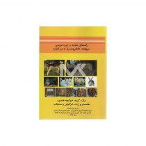راهنمای تغذیه و جیره نویسی حیوانات خانگی روی جلد