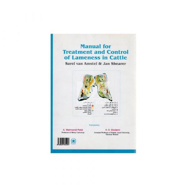 راهنمای درمان و کنترل لنگش در گاو جلد پشت