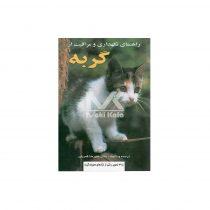راهنمای نگهداری و مراقبت از گربه روی جلد