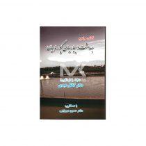 کتاب جامع بهداشت و بیماری های کپور ماهیان روی جلد