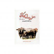اصول پرورش گاو گوشتی روی جلد