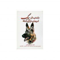 مراقبت های بهداشتی و فوریت های دامپزشکی در نگهداری سگ روی جلد