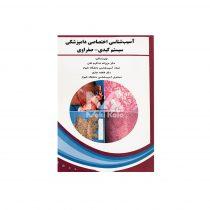 کتاب آسیب شناسی اختصاصی دامپزشکی/سیستم کبدی_ صفراوی