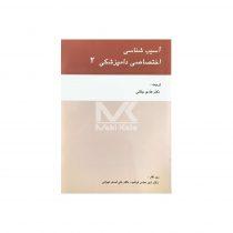 کتاب آسیب شناسی اختصاصی دامپزشکی 2 روی جلد
