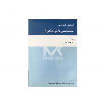 کتاب آسیب شناسی اختصاصی دامپزشکی 1 روی جلد
