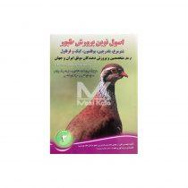 کتاب اصول نوین پرورش طیور روی جلد