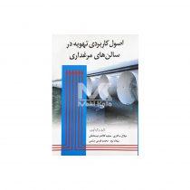 کتاب اصول کاربردی تهویه در سالن های مرغداری رو جلد