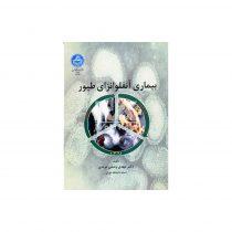 کتاب بیماری آنفلوانزای طیور روی جلد