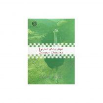 کتاب بیماری های شترمرغ