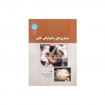کتاب بیماری های متابولیکی طیور روی جلد