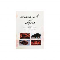 کتاب تشخیص و مدیریت ضایعات نخاعی در دام کوچک روی جلد