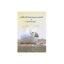 کتاب تغذیه و مدیریت جوجه های گوشتی در سنین ابتدائی 1