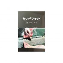 کتاب جیره نویسی تکمیلی مرغ