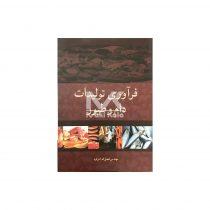 کتاب فراوری تولیدات دام و طیور روی جلد