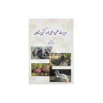 کتاب مدیریت علمی و عملی جوجه کشی پرندگان