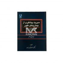 کتاب مدیریت پیشگری از بیماری های طیور بهداشت