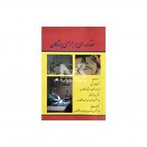 کتاب مقدمه ای بر جراحی پرندگان روی جلد