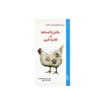 کتاب مکمل و کنستانتره در تغذیه طیور