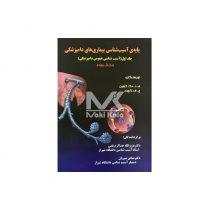 کتاب پایه ی آسیب شناسی بیماری های دامپزشکی