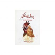 کتاب پرورش طیور خانگی به زبان ساده با نکات کاربردی