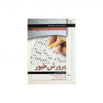 کتاب پرورش طیور مجموعه آزمون های جامع و هدفدار