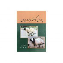 کتاب پرورش گوسفند و بز در ایران