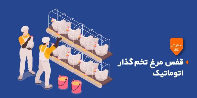 قفس مرغ تخم گذار اتوماتیک
