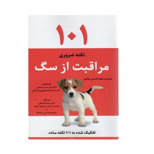 کتاب حیوانات خانگی