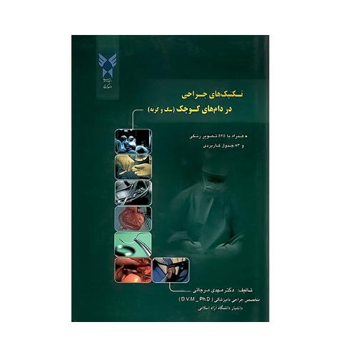 کتاب دامپزشکی