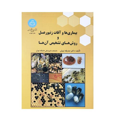 کتاب زنبورداری