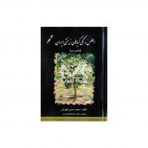 اطلس رنگی گیاهان زینتی ایران