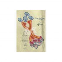 کتاب بیماری های غدد درون ریز در دام های کوچک جلد دوم