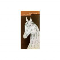 ترکیب و ساختار بدن اسب