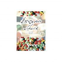 کتاب دارونامه جامع دامپزشکی روی جلد