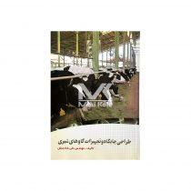 طراحی جایگاه و تجهیزات گاوهای شیری