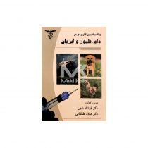 کتاب واکسیناسیون کاربردی در دام، طیور و آبزیان
