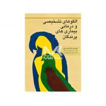 کتاب الگو تشخیصی و درمانی بیماری های پرندگان