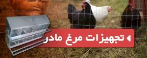 تجهیزات مرغ مادر