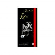 دستنامه طب بالینی دامپزشکی