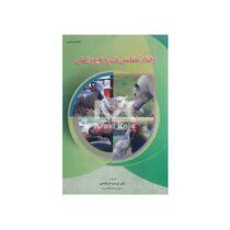 کتاب رفتارشناسی دام و طیور اهلی