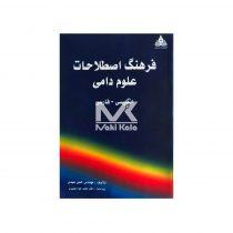 کتاب فرهنگ اصطلاحات علوم دامی ( انگلیسی_ فارسی)