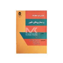 کتاب مدیریت تغذیه و بیماری های طیور