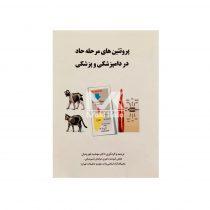 کتاب پروتئین های مرحله حاد در دامپزشکی و پزشکی