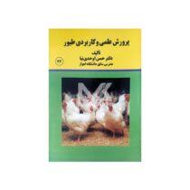 کتاب علمی و کاربردی طیور