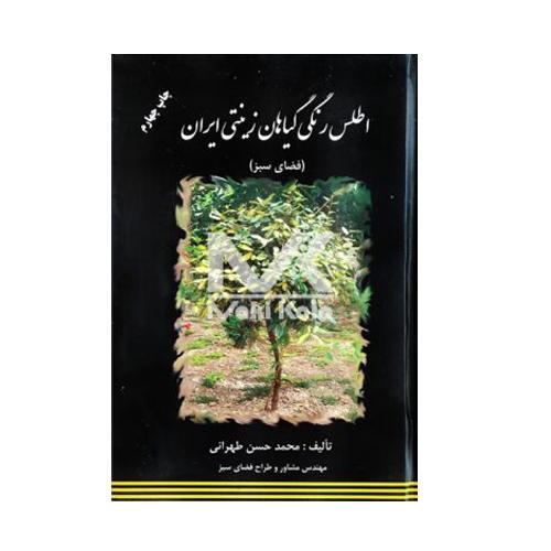 کتاب کشاورزی