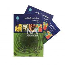 کتاب سم شناسی دامپزشکی اصول پایه و بالینی ( 3 جلدی)